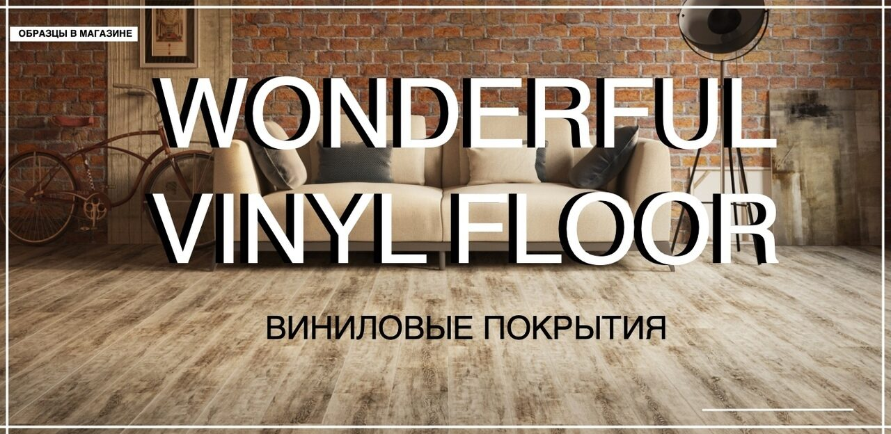 ПВХ плитка Wonderful Vinyl Floor
